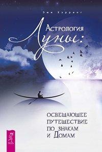 Астрология Луны: освещающее путешествие по знакам и Домам