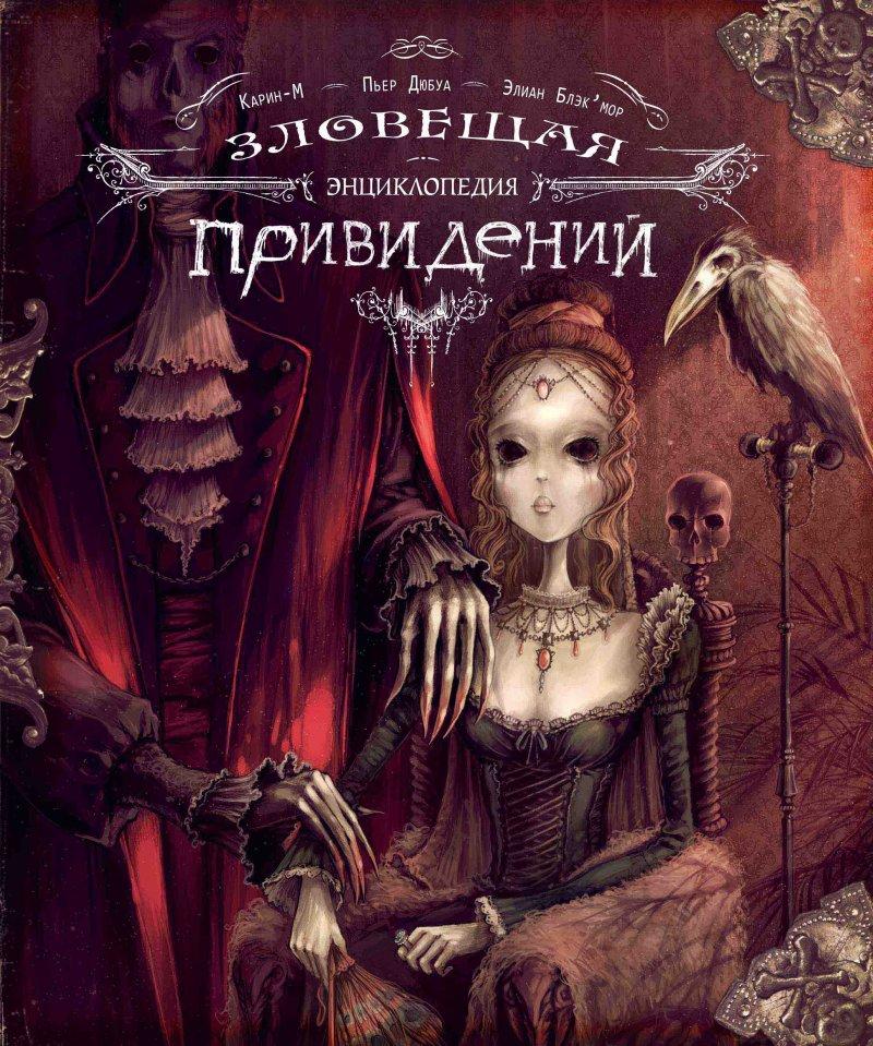 Зловещая энциклопедия привидений
