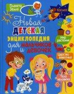 Новая детская энциклопедия для мальчиков и девочек