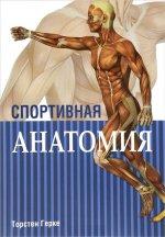Спортивная анатомия. Третье издание