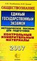 Обществознание 2007. ЕГЭ