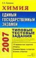 ЕГЭ 2007. Химия: типовые тестовые задания