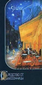 Средство от бессонницы. Практическое пособие. 5-е издание