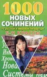 1000 новых сочинений по русской и мировой литературе: 5-11 классы