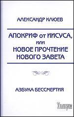 Апокриф от Иисуса, или Новое прочтение Нового Завета