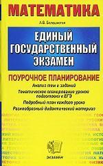ЕГЭ. Математика: тематическое планирование уроков подготовки к ЕГЭ