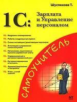 1C: Зарплата и Управление персоналом