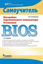 Настройка персонального компьютера. Установки BIOS. Самоучитель. 2-е издание