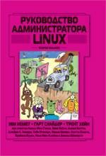 Руководство администратора Linux. 2-е издание