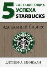 5 составляющих успеха Starbucks: идеальный бизнес