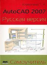 AutoCAD 2007. Русская версия. Самоучитель