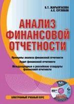 CD Анализ финансовой отчетности: электронный учебник.Учебное пособие для ВУЗов
