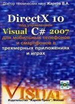 DirectX 10 под управлением Visual C# 2007 для мобильных телефонов и смартфонов в трехмерных приложениях и играх + CD
