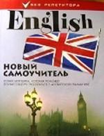 English: новый самоучитель