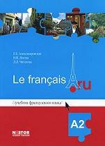 Le francais.ru. А2: учебник французского языка: учебник для ВУЗов