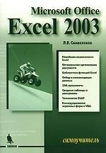 Microsoft Office Excel 2003. Самоучитель