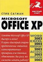 Microsoft Office XP: Пер. с англ