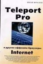 Teleport Pro и другие оффлайн-браузеры Internet