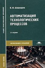 Автоматизация технологических процессов. Учебное пособие для ССУЗов