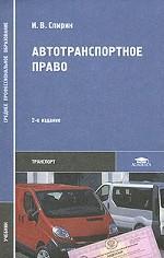 Автотранспортное право. Учебник для ССУЗов
