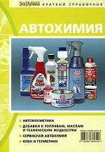 Автохимия: краткий справочник