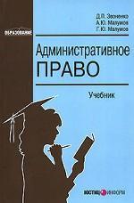 Административное право. Учебник для ВУЗов