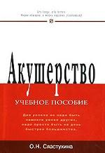 Стастухина О.Н.. Акушерство. Учебное пособие 150x218