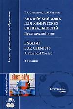 Английский язык для химических специальностей. Практический курс