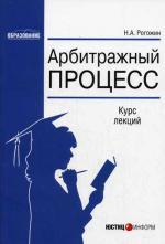 Арбитражный процесс. Курс лекций. 2-е издание