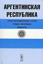 Аргентинская Республика: конституционный строй, права человека, выборы