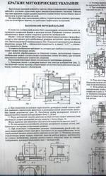 Атлас чертежей общих видов для деталирования. В 4 частях. Часть 2. Технологические приспособления для обработки деталей машин и приборов, приводы к ним и штампы