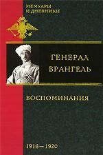 Барон П.Н. Врангель. Воспоминания, 1916-1920