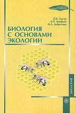 Биология с основами экологии: учебник для вузов