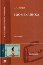 Биомеханика: учебник для вузов