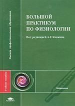 Большой практикум по физиологии: учебное пособие