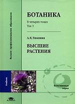 Ботаника. Том 3. Высшие растения