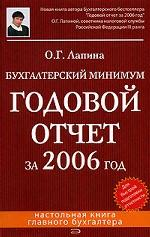 Бухгалтерский минимум. Годовой отчет за 2006 г
