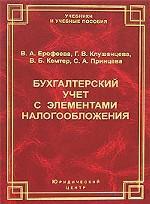 Бухгалтерский учет с элементами налогообложения: учебник для вузов
