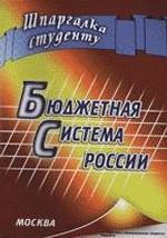 Бюджетная система России: шпаргалка: учебное пособие