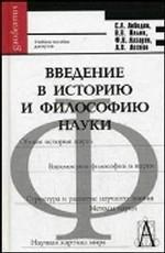 Введение в историю и философию науки / 2-е изд., испр. и доп.