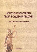 Вопросы уголовного права в судебной практике. Тематический сборник. 2-е издание