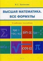 Высшая математика. Все формулы. Учебное пособие