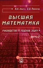 Высшая математика. Руководство к решению задач. Ч.2