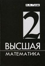 Высшая математика: учебник для вузов. Том 2
