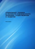 Социальный порядок в контексте современности: проблемы существования и развития