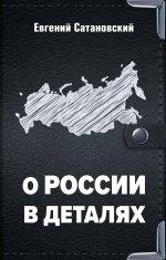 О России в деталях
