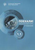 Поехали! Русский язык для взрослых. Начальный курс. Часть 1.1. Комплект (учебник + рабочая тетрадь + МР3)