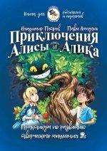 Приключения Алисы и Алика. Практикум по ТРИЗ для детей и не только. Книга для родителей и педагог