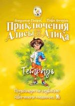 Приключения Алисы и Алика. Практикум по ТРИЗ для детей и не только. Тетрадь