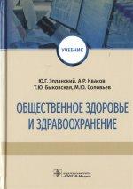 Общественное здоровье и здравоохранение : учебник / Ю. Г. Элланский и др. — М. : ГЭОТАР-Медиа, 2019. — 624 с